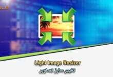 Photo of دانلود Light Image Resizer 6.0.6.0 + Portable تغییر سایز تصاویر