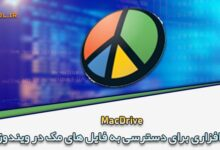 Photo of دانلود MacDrive دسترسی به اطلاعات مک در محیط ویندوز
