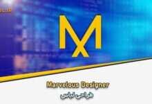 Photo of دانلود Marvelous Designer 10 Personal 6.0.537.32823 Win/Mac طراحی لباس