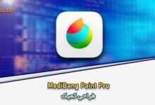 Photo of دانلود MediBang Paint Pro 26.1 Win/Mac/Android طراحی کمیک