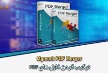 Mgosoft-PDF-Merger