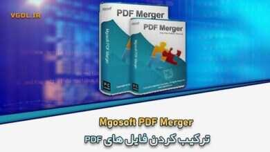 Photo of دانلود Mgosoft PDF Merger ترکیب کردن چندین PDF