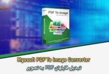 Photo of دانلود Mgosoft PDF To Image Converter 13.0.1 + Portable تبدیل فایلهای PDF به تصویر