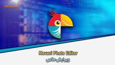 Photo of دانلود Movavi Photo Editor 6.7.1 Win/Mac + Portable ویرایش عکس