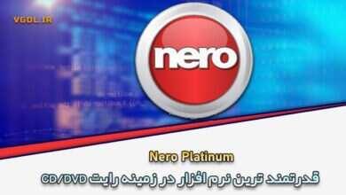Photo of دانلود Nero Platinum قدرتمند ترین نرم افزار رایت CD و DVD