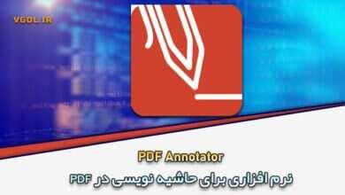 Photo of دانلود PDF Annotator 8.0.0.824 حاشیه نویسی در PDF