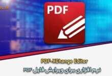 Photo of دانلود PDF-XChange Editor ویرایش آسان PDF