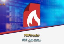 Photo of PDFCreator 4.2.0 + Business + Server ساخت فایل PDF
