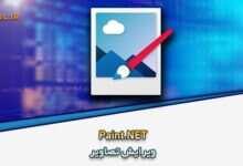 Photo of دانلود Paint.NET 4.2.15 + Portable ويرايش تصاوير