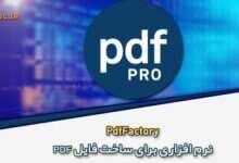 Photo of دانلود PdfFactory ساخت PDF Files