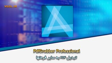 Photo of دانلود PdfGrabber Professional 9.0.0.12 + Portable تبدیل PDF به سایر فرمتها