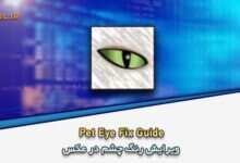 Photo of دانلود Pet Eye Fix Guide 2.2.8 ویرایش رنگ چشم در عکس