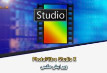 Photo of دانلود PhotoFiltre Studio X 10.14.1 + Portable ویرایش عکس