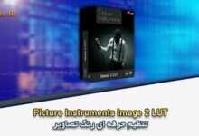 Photo of دانلود Picture Instruments Image 2 LUT Pro 1.5.0 Win/Mac + Portable تنظیم حرفه ای رنگ تصاویر