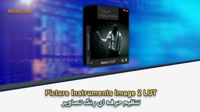 Photo of دانلود Picture Instruments Image 2 LUT Pro 1.5.0 Win/Mac + Portable تنظیم حرفه ای رنگ تصاویر