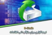 Photo of دانلود R-Studio بازگردانی اطلاعات