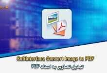 Photo of دانلود SoftInterface Convert Image to PDF 14.10 تبدیل تصاویر به اسناد PDF