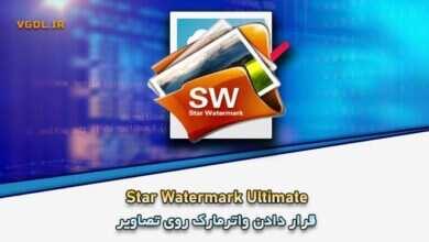 Photo of دانلود Star Watermark Ultimate 2.0.2 + Portable قرار دادن واترمارک روی تصاویر