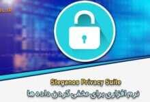 Photo of دانلود Steganos Privacy Suite 21.0.1 پنهان سازی داده ها