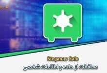 Photo of دانلود Steganos Safe 21.1.0.12679 محافظت از داده های شخصی