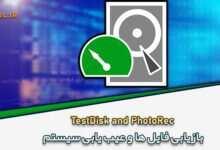 Photo of دانلود TestDisk and PhotoRec ریکاوری فایل و عیب یابی سیستم