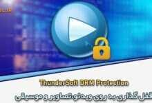 Photo of دانلود ThunderSoft DRM Protection 4.2.0 رمزگذاری به روی تصاویر،ویدئو