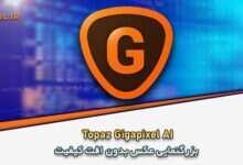 Photo of دانلود Topaz Gigapixel AI 5.4.5 Win/Mac بزرگنمایی عکس بدون افت کیفیت