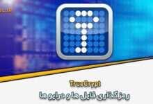 Photo of دانلود TrueCrypt 7.2 رمزگذاری پیشرفته فایل ها و درایو ها