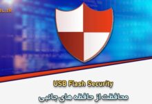 Photo of دانلود USB Flash Security 6.7.0.0 محافظت پیشرفته از حافظه جانبی