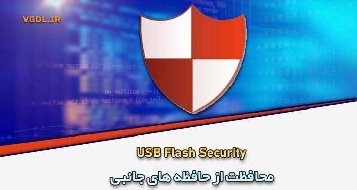 USB-Flash-Security
