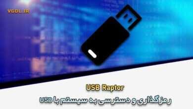 Photo of دانلود USB Raptor 0.17.83.704 رمزگذاری و دسترسی به سیستم از طریق USB