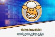 Photo of دانلود Virtual CloneDrive درایو مجازی CD و یا DVD