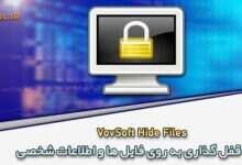 Photo of دانلود VovSoft Hide Files 6.4 رمزگذاری به روی فایل های شخصی