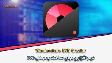 Photo of دانلود Wondershare DVD Creator ساخت دیسک های DVD