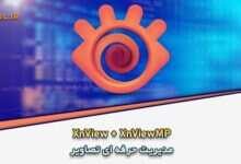 Photo of دانلود XnView 2.49.5 Complete + XnViewMP 0.98.2 مدیریت حرفه ای تصاویر