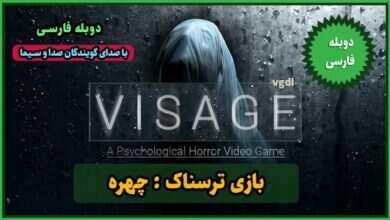 Photo of دانلود بازی Visage v3.04 + dlc دوبله فارسی + نسخه کامل و کم حجم CODEX