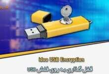 Photo of دانلود idoo USB Encryption 8.0.0 رمزگذاری به روی فلش دیسک