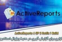 ActiveReports-6-SP-2-Hotfix-1-Build