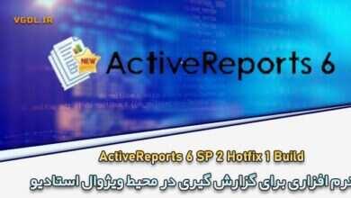 Photo of دانلود ActiveReports 6 SP 2 Hotfix 1 Build 6.2.3681.0 گزارش گیری در محیط ویژوال استادیو