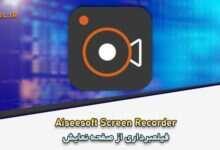 Photo of دانلود Aiseesoft Screen Recorder 2.2.50 Win/Mac + Portable فیلمبرداری از صفحه نمایش