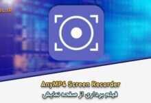 Photo of دانلود AnyMP4 Screen Recorder 1.3.28 Win/Mac + Portable فیلمبرداری از محیط دسکتاپ