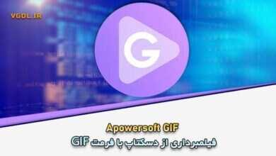 Photo of دانلود Apowersoft GIF 1.0.1.5 + Portable فیلمبرداری از دسکتاپ با فرمت Gif
