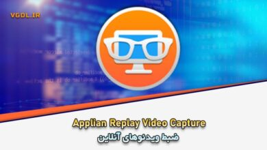 Photo of دانلود Applian Replay Video Capture 9.1.3 ضبط ویدئوهای آنلاین