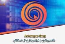 Photo of دانلود Ashampoo Snap 12.0.2 + Portable عكسبرداری و فیلمبرداری از دسکتاپ