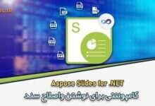 Photo of دانلود Aspose Slides for .NET 6.2.0 کامپوننتی برای نوشتن و اصلاح اسناد