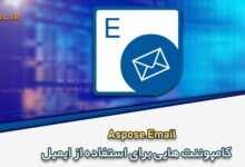 Photo of دانلود Aspose.Email 1.2.0 مجموعه کامپوننتی برای استفاده از ایمیل