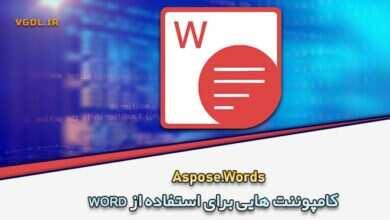 Photo of دانلود Aspose.Words 10.7.0 کامپوننت هایی برای استفاده از Word