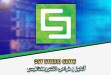 Photo of دانلود CST Studio Suite 2021.03 SP3 آنالیز و طراحی الکترومغناطیس