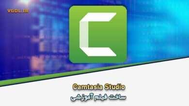 Photo of دانلود Camtasia Studio 2020.0.13.28357 Win/Mac + Portable ساخت فیلم آموزشی