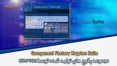 Photo of دانلود Component Factory Krypton Suite 4.32 مجموعه پکیج های تولید شده توسط شرکت Krypton